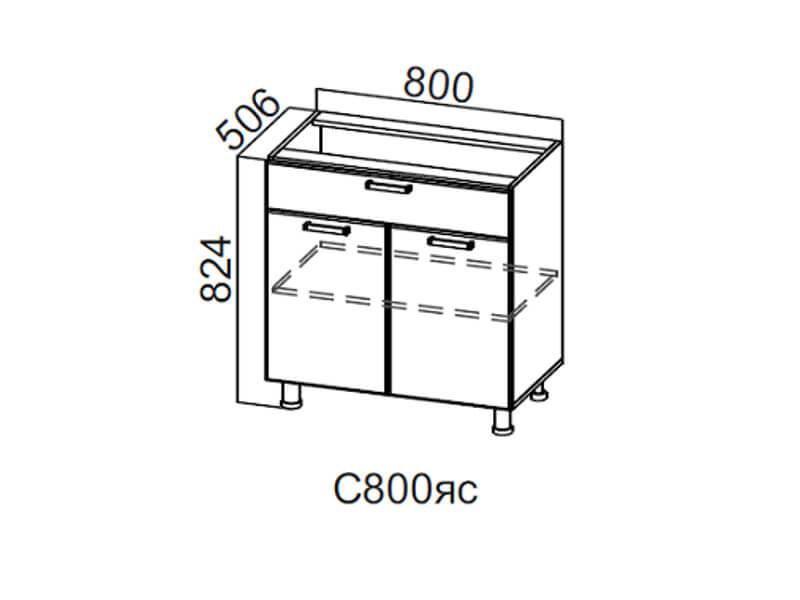 Кухня Лен Стол-рабочий с ящиком и створками 800 С800яс 824х800х506-600мм